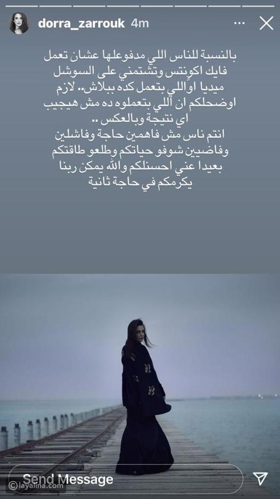 درة تهاجم منتقديها وتوجه لهم رسالة بلهجة حادة: هذا ما طلبته