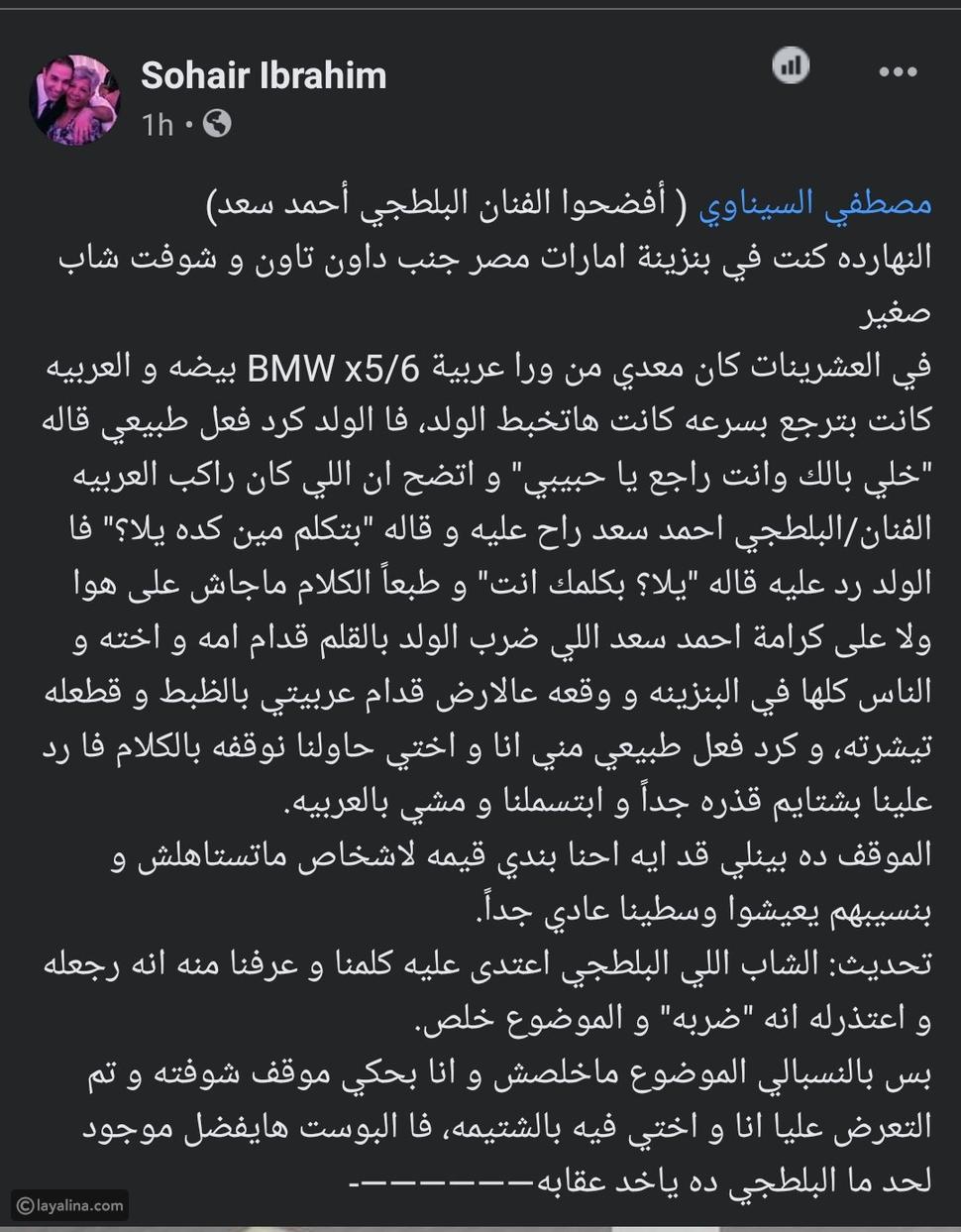 أحمد سعد يضرب شابًا على وجهه بالقلم في بنزينة ثم يعتذر: هذه التفاصيل