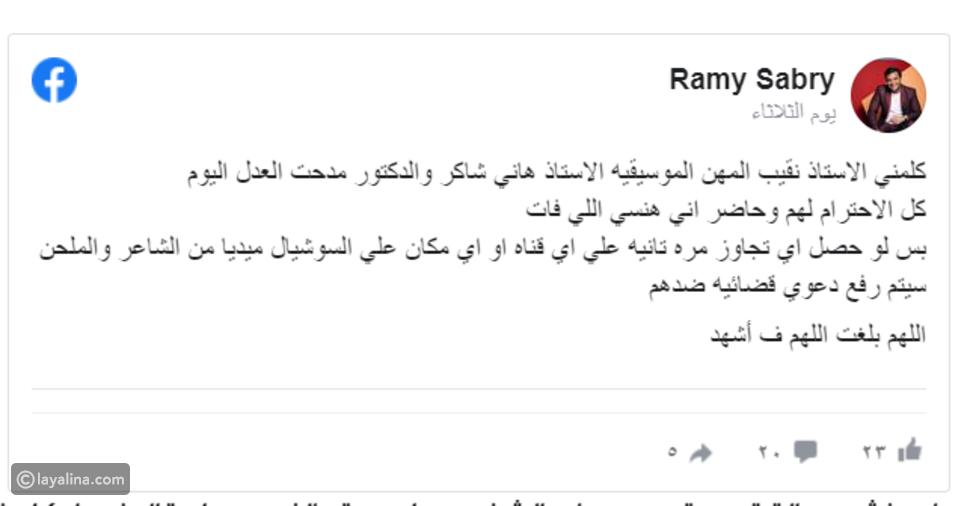 بسبب أغنية شكراً لعمرو دياب: رامي صبري مهدد أمام القضاء
