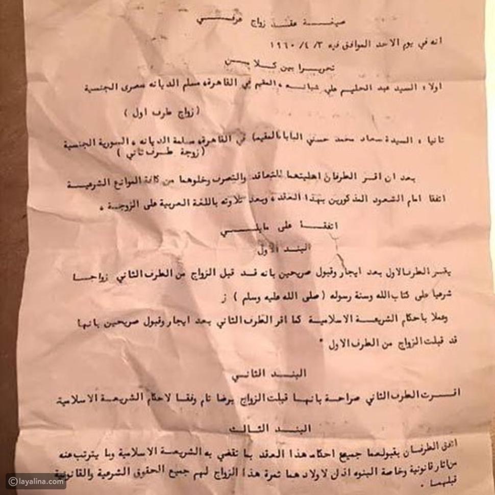 عقد زواج عبد الحليم حافظ وسعاد حسني