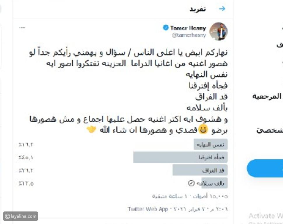 تامر حسني يُجري استطلاعًا للرأي بين متابعيه حول تصويره لفيديو كليب