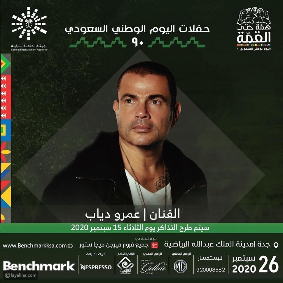 حفل عمرو دياب في اليوم الوطني السعودي