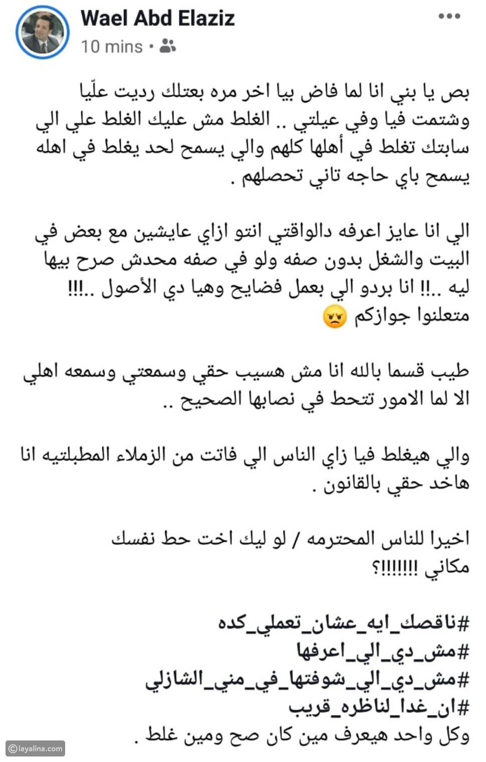 منشور وائل عبد العزيز عن أحمد العوضي