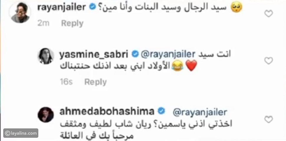 ياسمين صبري تتبني ريان غيلر وأحمد أبو هشيمة يرد