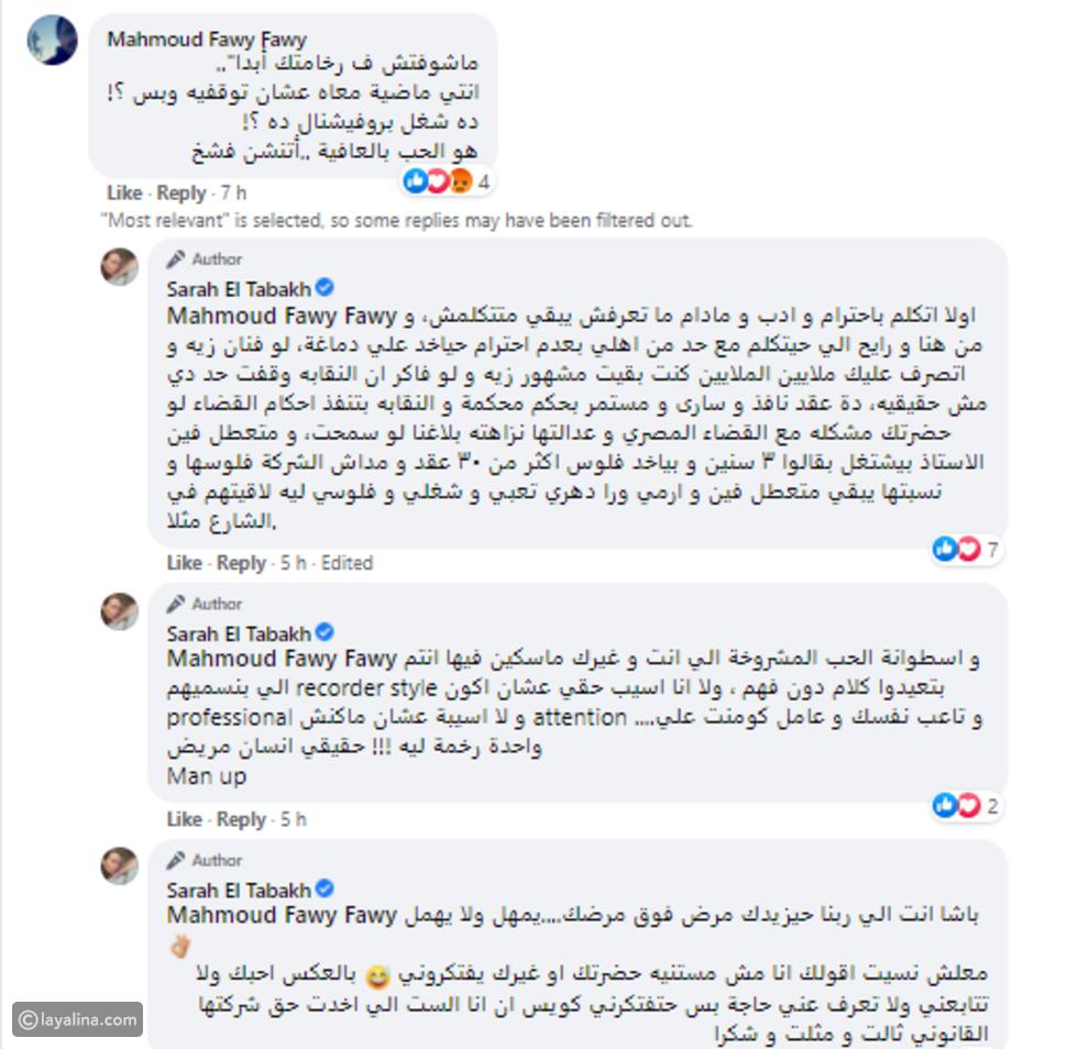 سارة الطباخ تشكر هاني شاكر لوقفه حفل محمد الشرنوبي: الرد بالقانون