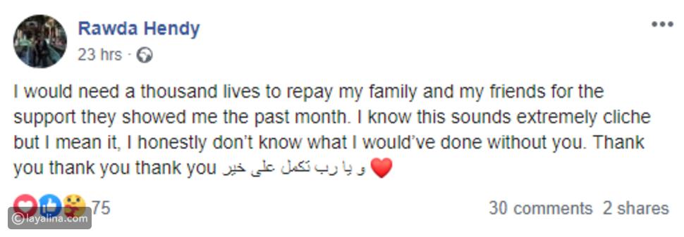 حفيدة رجاء الجداوي تكتب رسالة مؤثرة