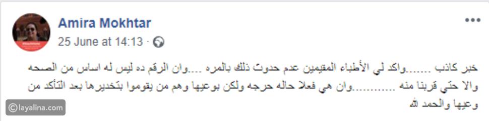 ابنة رجاء الجداوي تنفي فقدانها للوعي