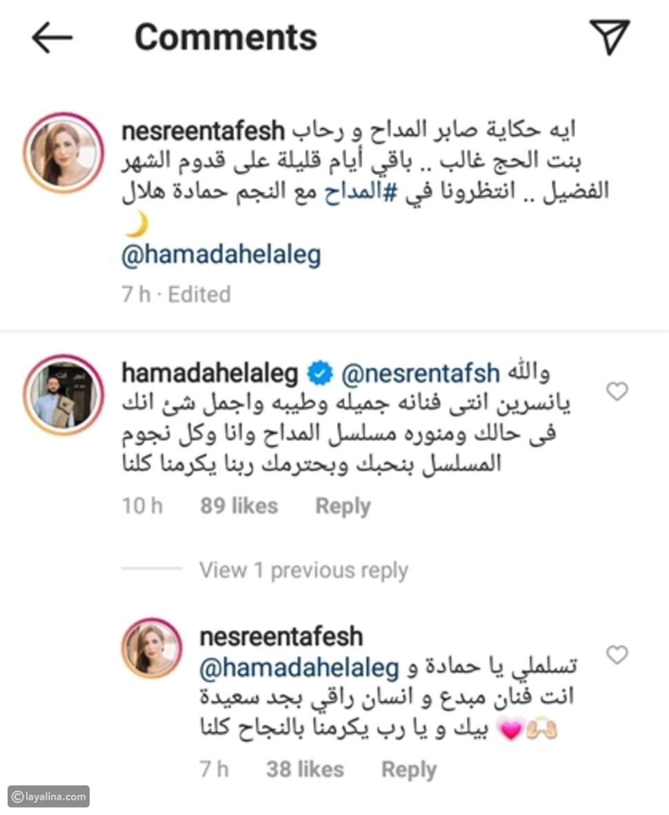 وصلة مدح بين نسرين طافش وحمادة هلال: فنانة في حالك وكلنا بنحبك