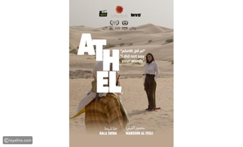 """""""أثل"""" الإماراتي يحصد جائزة عالمية جديدة"""
