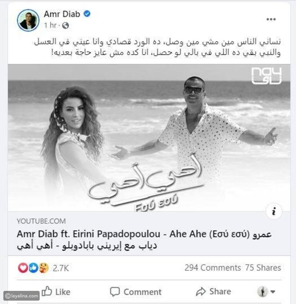 صورة: التعليق الأول لعمرو دياب على انفصاله عن دينا الشربيني