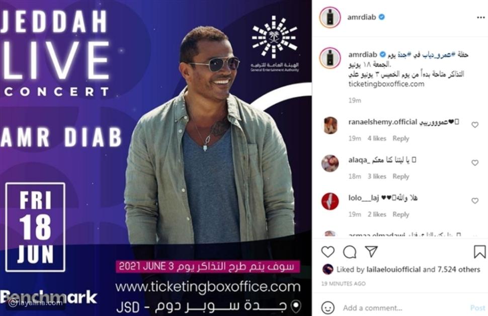 تفاصيل حفل عمرو دياب منتصف يونيو في السعودية