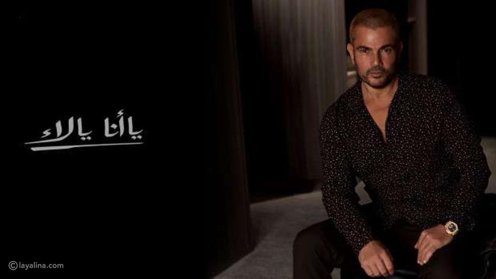 ساعة عمرو دياب على بوستر يا أنا يا لا