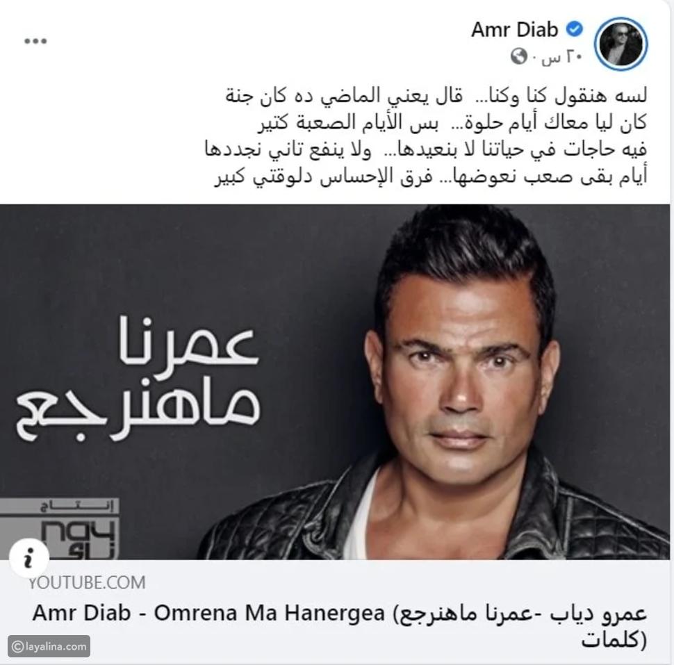 عمرو دياب يعيد نشر كلمات أغنية عمرنا ما هنرجع: هل قصد دينا الشربيني؟
