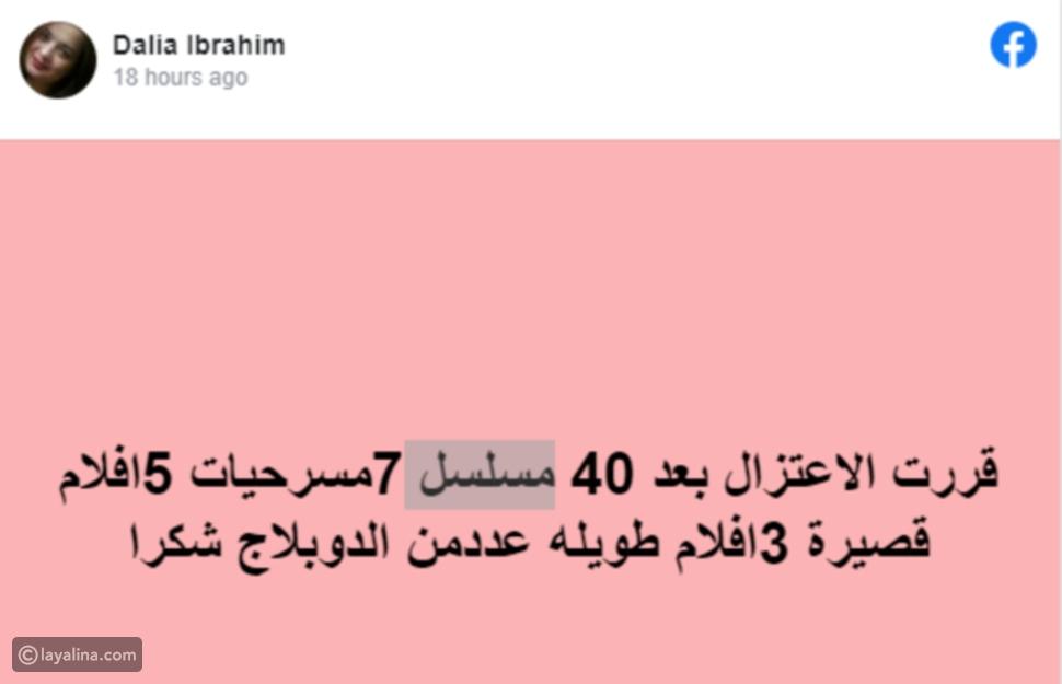 داليا إبراهيم تعلن اعتزالها للفن