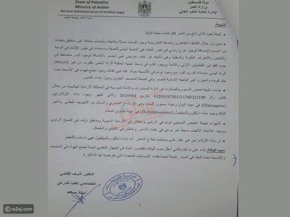 الإعلان عن نتائج التحقيق في قضية إسراء غريب.. 3 متّهمين في القضية