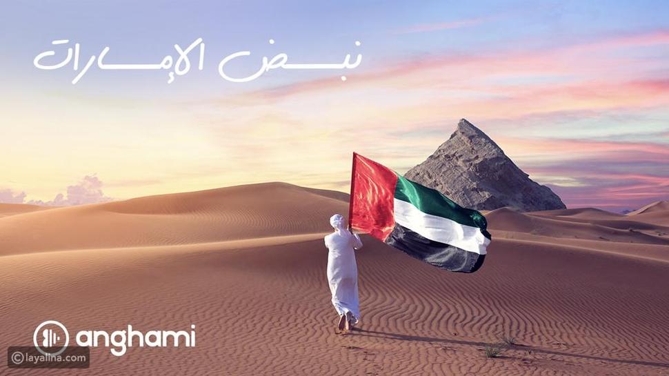 مفاجآت أنغامي الحصرية في اليوم الوطني الإماراتي لا تنتهي