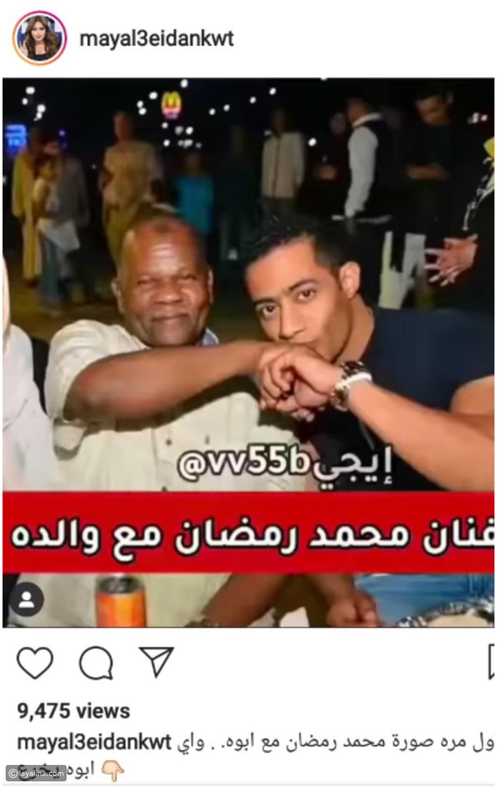 مي العيدان تسخر من والد محمد رمضان