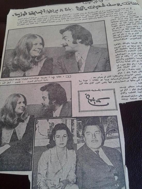 هل تعلمون أن الفنان يوسف شعبان تزوج حفيدة ملك مصر وابنة امبراطورة إيران؟ تعرفوا على القصة وشاهدوا الصور النادرة
