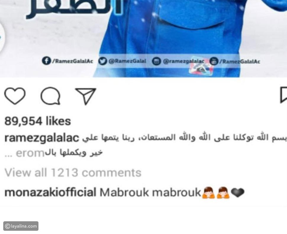 تعليق منى زكي على بوستر مقلب رامز جلال في رمضان 2018