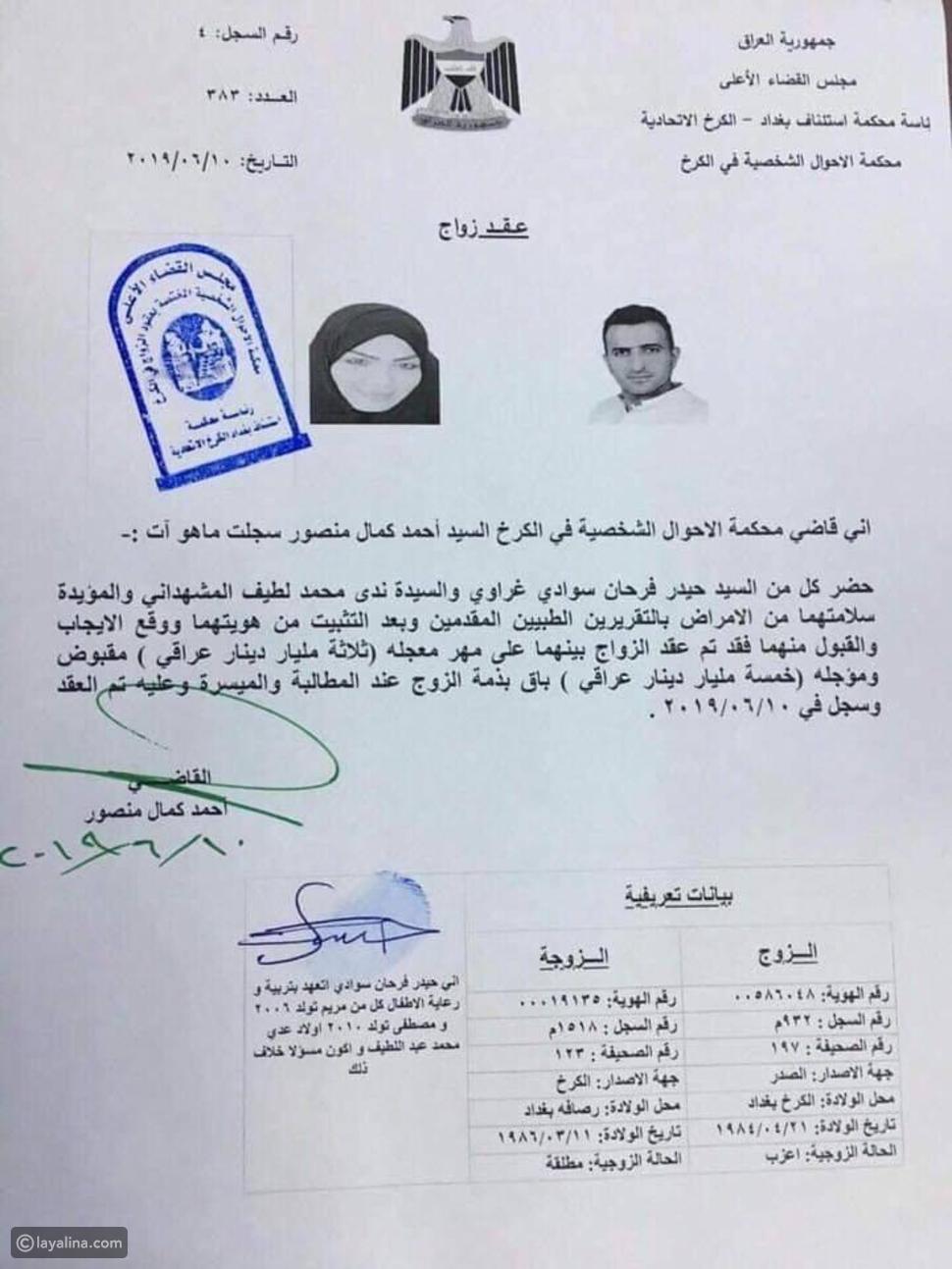 الوثيقة التي تداولتها الصحف العراقية صدرت من محكمة الأحوال الشخصية في الكرخ بالعاصمة العراقية بغداد أمس الإثنين، بينت أن مهر العروس بلغ ثمانية مليارات دينار أي حوالي 8 ملايين دولار أمريكي.