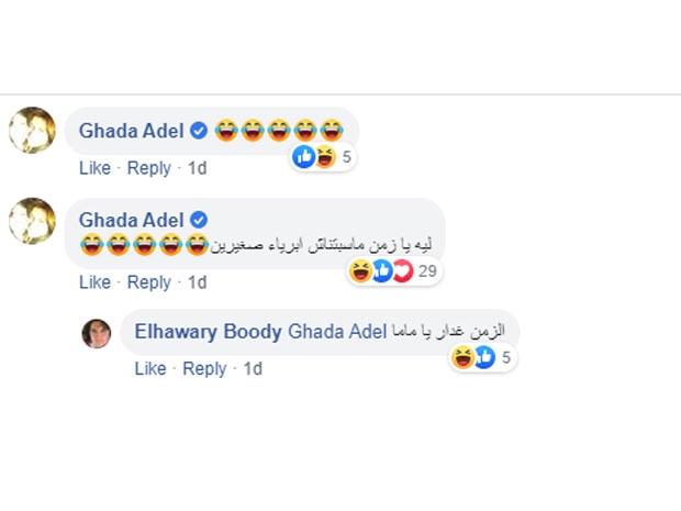 تعليق غادة عادل الطريف على سخرية ابنها من فستانها