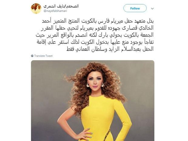 الصحفي نايف الشمري يصدم محبي ميريام فارس بقرار منعها من دخول الكويت