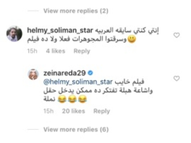 رد قاطع لزينة على تهمة تحريضها على السرقة