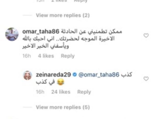 رد زينة على محبيها على تهمة تحريضها على السرقة