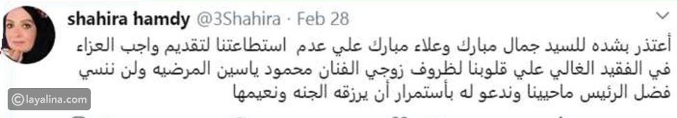 شهيرة زوجة محمود ياسين تعتذر لجمال وعلاء مبارك