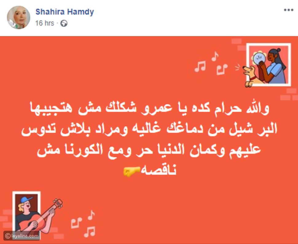 رسالة شهيرة لابنها عمرو محمود ياسين