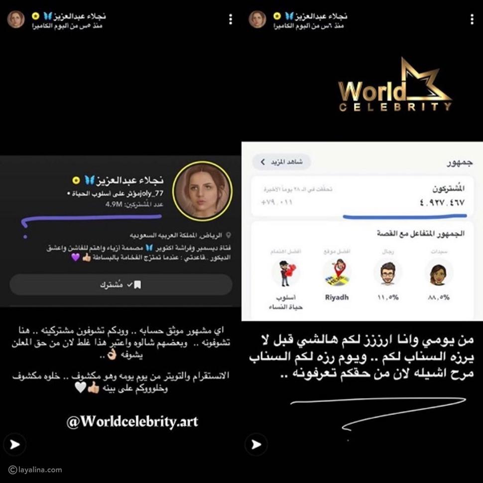 بعد تحديث سناب شات: بدور البراهيم غاضبة ونجلاء عبدالعزيز لا تمانع