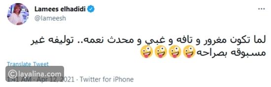 لميس الحديدي لمحمد رمضان بعد أزمته مع عمرو أديب: تافة مغرور ومحدث نعمة