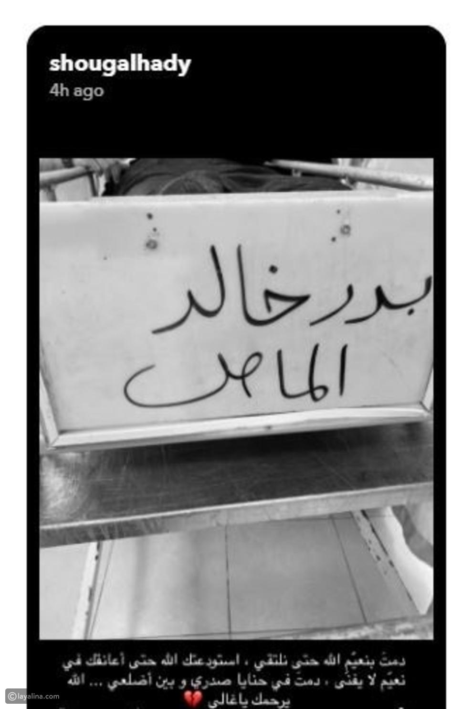 جثمان بدر الماص يصل الكويت