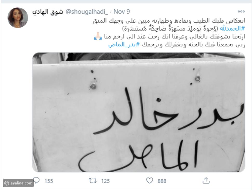 رسالة شوق الهادي لبدر الماص بعد دفنه