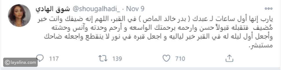 شوق الهادي عن بدر الماص