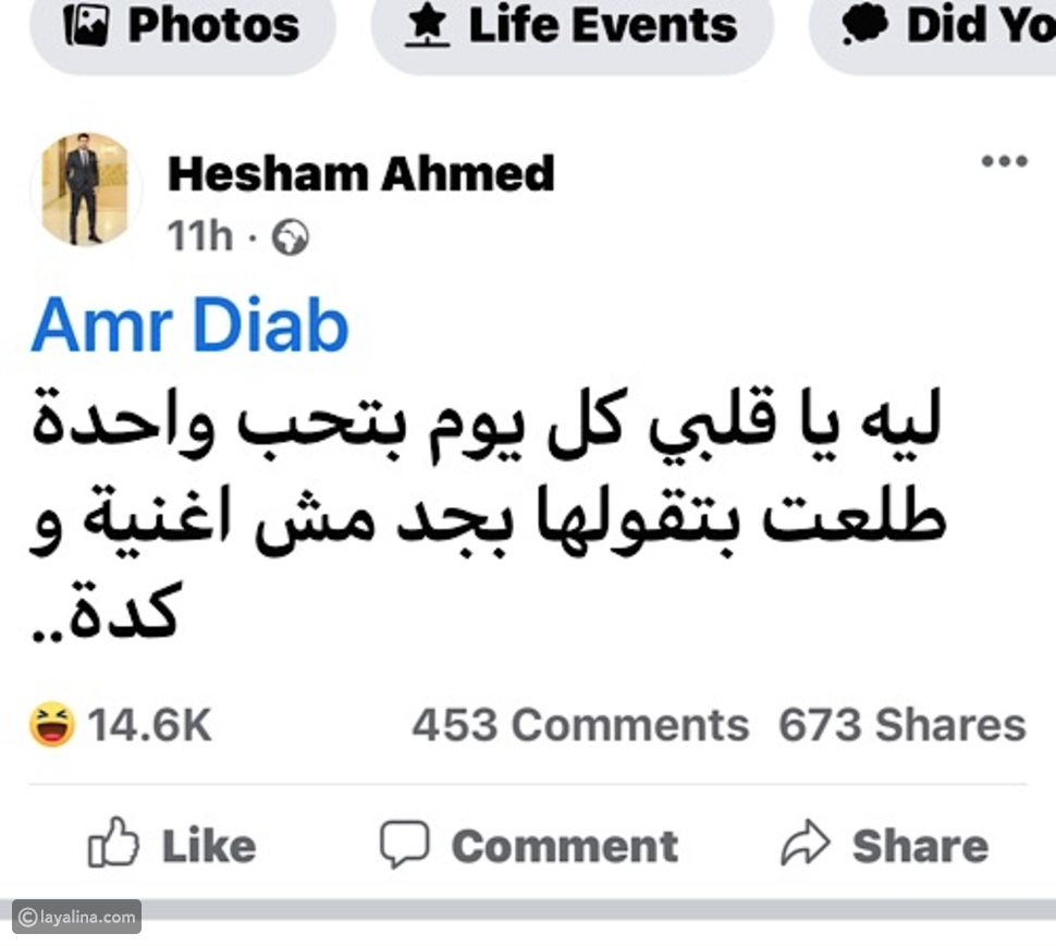 هكذا سخر رواد مواقع التواصل الاجتماعي من عمرو دياب ونجمة إعلانه الجديد
