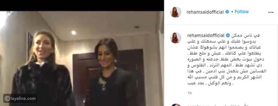 ريهام سعيد تُهاجم بسمة وهبي بسبب ريم البارودي