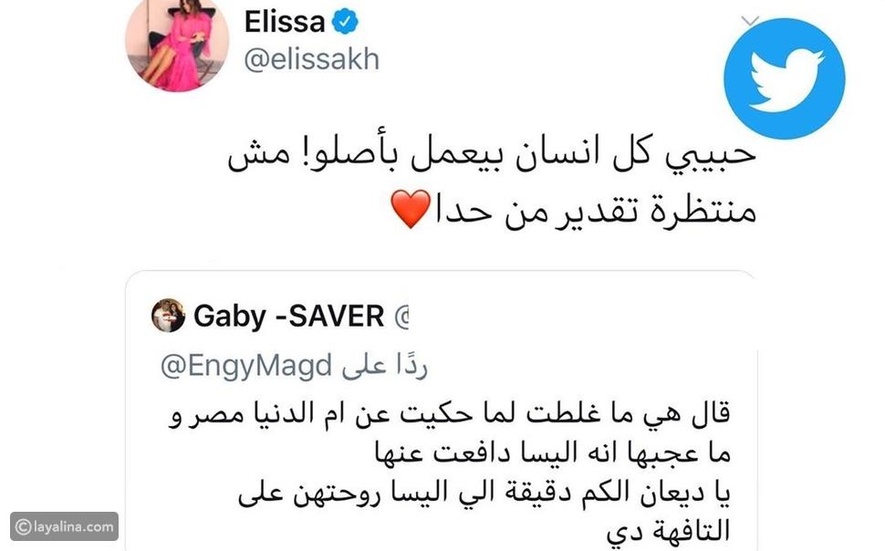 رد إليسا