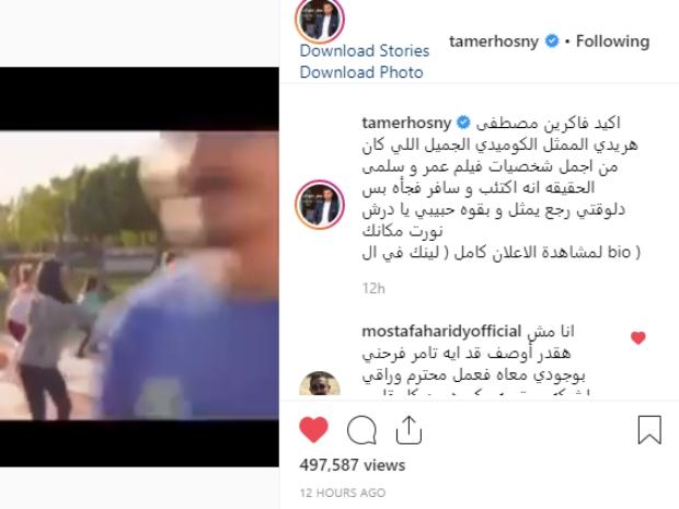 تامر حسني يكشف سراً عن الفنان مصطفى هريدي
