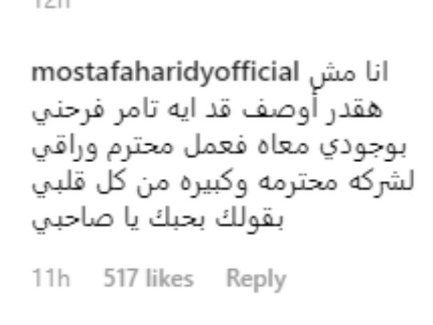 رد مصطفى هريدي على تعليق تامر حسني