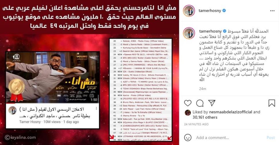 تامر حسني يكشف موعد عرض فيلم مش أنا في السينمات