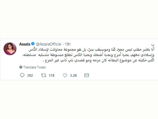 تغريدة أصالة نصري عن فستان رانيا يوسف