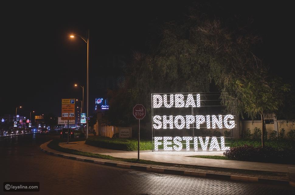 أضواء مهرجان دبي للتسوق