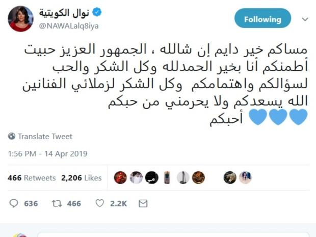 رسالة نوال الكويتية لجمهورها