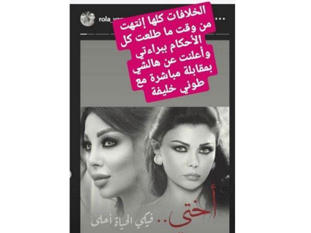 تعليق شقيقة هيفاء وهبي على رسالتها لها المفاجئة بسبب مرضها
