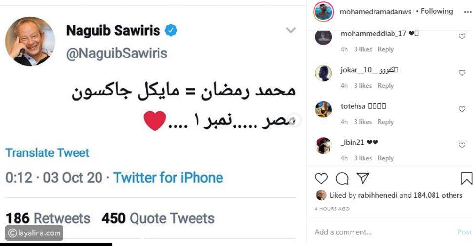 محمد رمضان ونجيب ساويرس