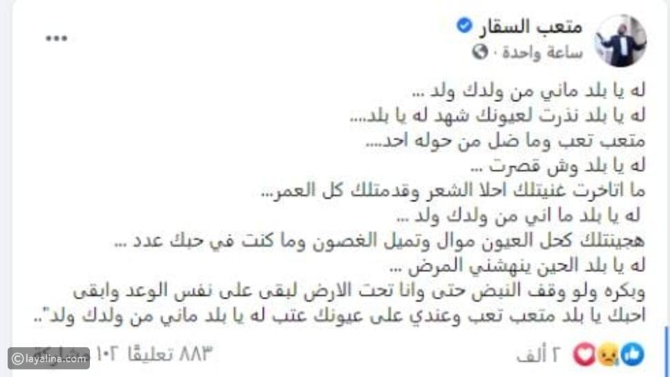 الفنان الأردني متعب الستار في أول ظهور له بعد العملية الجراحية