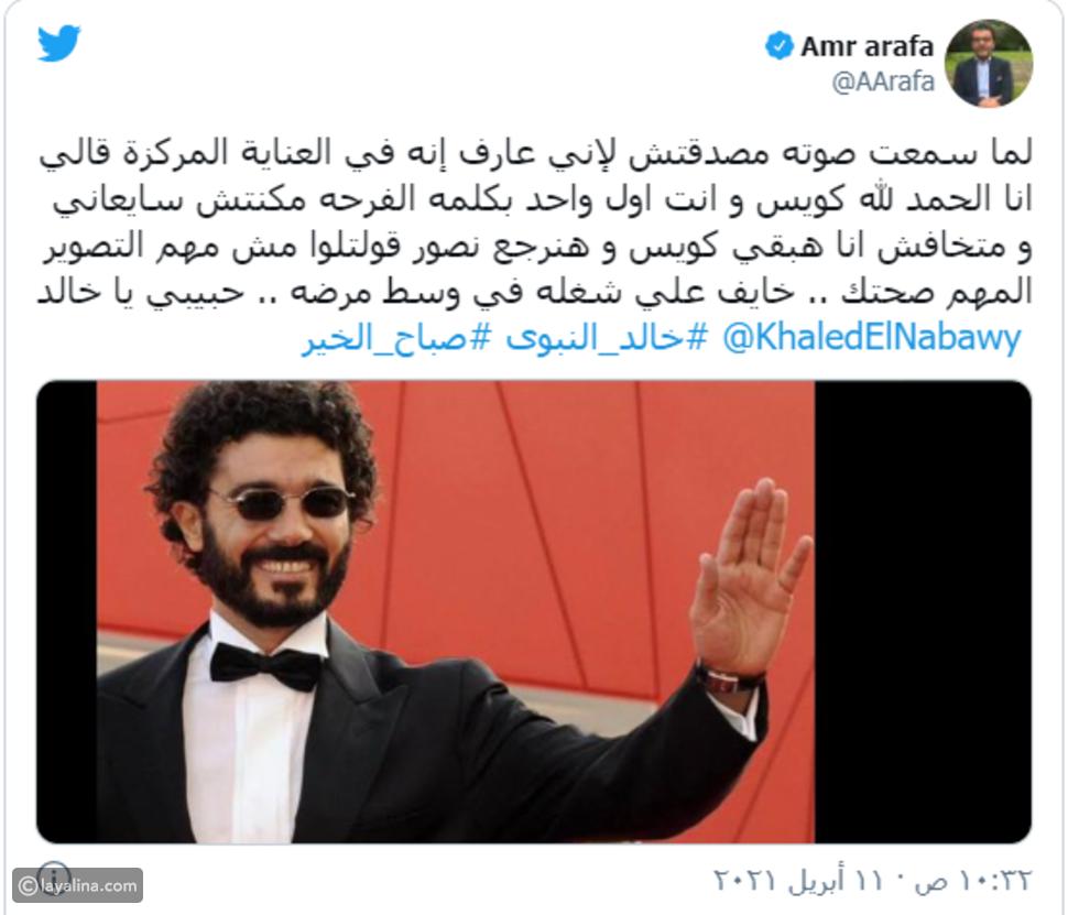 خالد النبوي يبعث برسالة لجمهوره عن صحته من خلال المخرج عمرو عرفة
