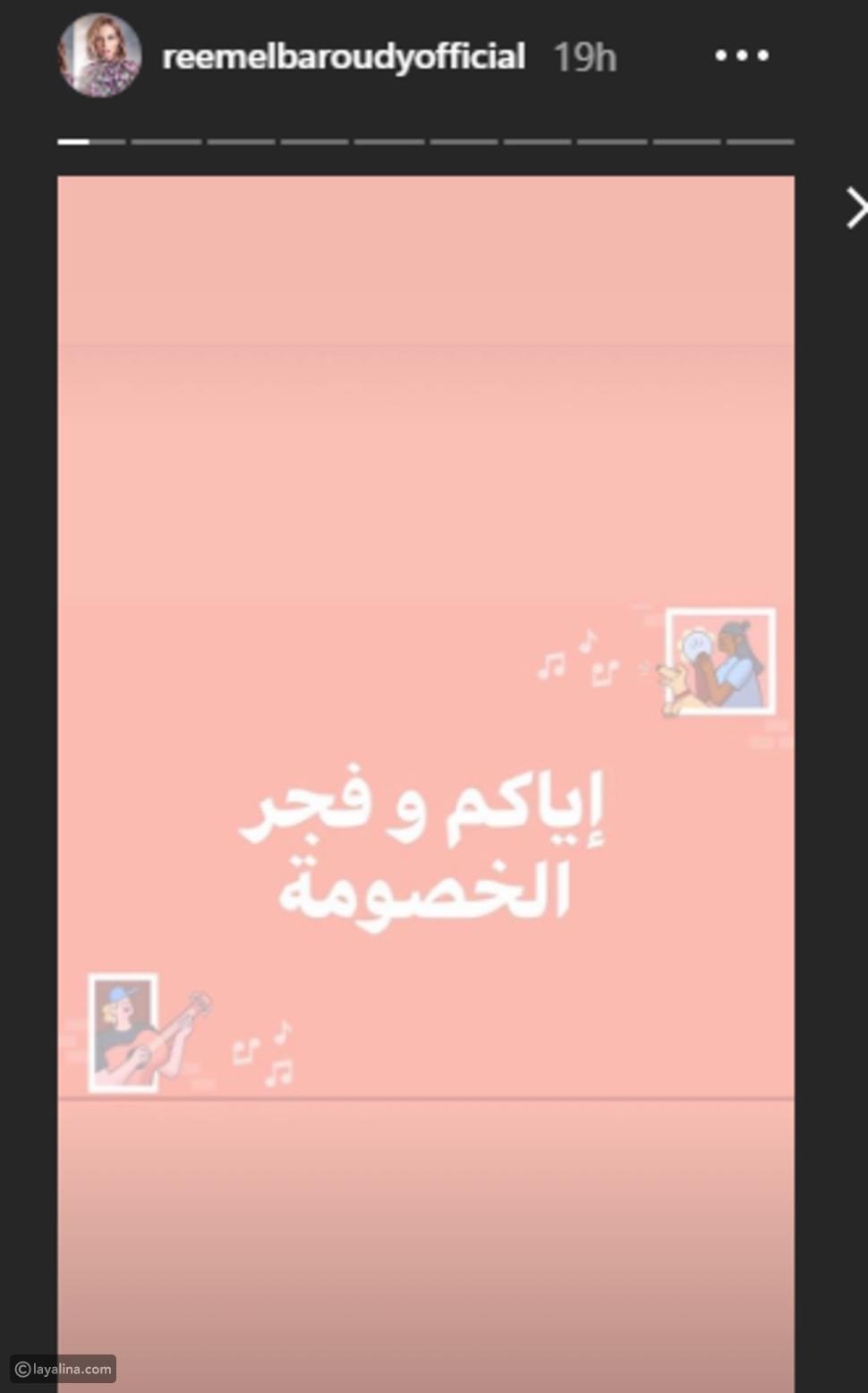 تعليق ريم البارودي بعد منعها من الظهور الإعلامي