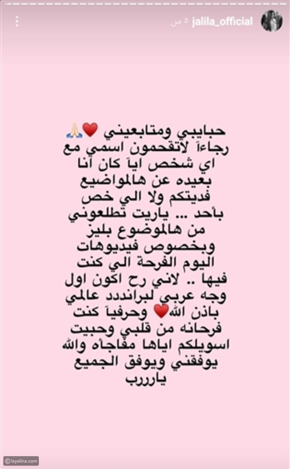 جليلة المغربية تنفي احتفالها بانفصال بسمة بوسيل وتامر حسني